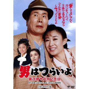 <DVD> 男はつらいよ 寅次郎サラダ記念日