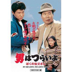 <DVD> 男はつらいよ ぼくの伯父さん