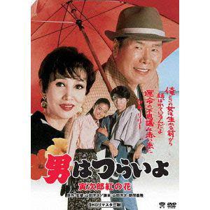 <DVD> 男はつらいよ 寅次郎紅の花
