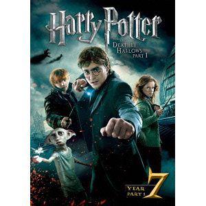 【DVD】 ハリー・ポッターと死の秘宝 PART1