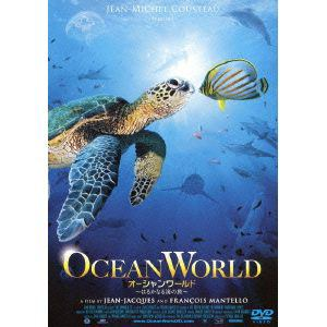 <DVD> オーシャンワールド~はるかなる海の旅~