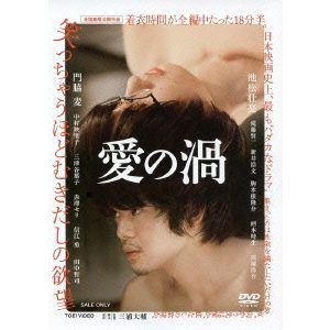 <DVD> 愛の渦