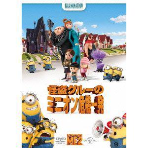 【DVD】怪盗グルーのミニオン危機一発