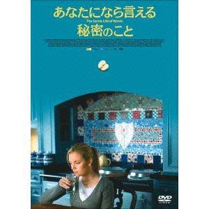 <DVD> あなたになら言える秘密のこと