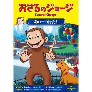 【DVD】おさるのジョージ みぃーつけた!
