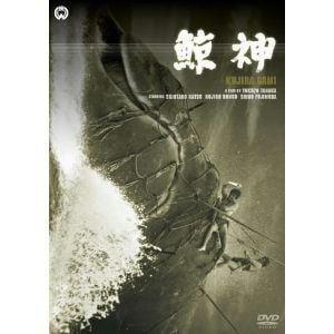 <DVD> 鯨神