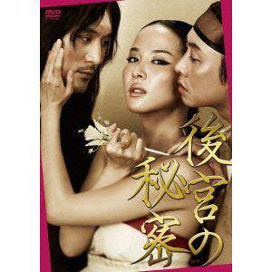 【DVD】 後宮の秘密