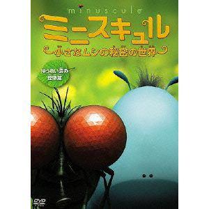 <DVD> ミニスキュル~小さなムシの秘密の世界~ Vol.3