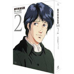 <BLU-R> 銀河英雄伝説 Blu-ray BOX スタンダードエディション(2)