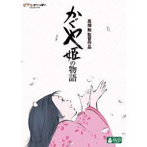 【DVD】かぐや姫の物語