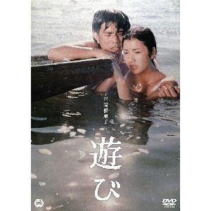 <DVD> 遊び