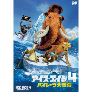 <DVD> アイス・エイジ4 パイレーツ大冒険