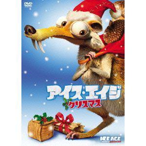 【DVD】アイス・エイジ クリスマス