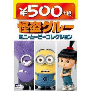 <DVD> 怪盗グルーミニ・ムービーコレクション 500円 DVD