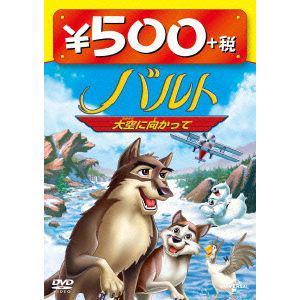 <DVD> バルト 大空に向かって 500円 DVD