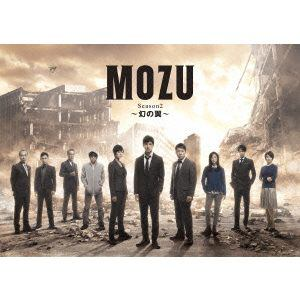 <BLU-R> MOZU Season2~幻の翼~Blu-ray BOX