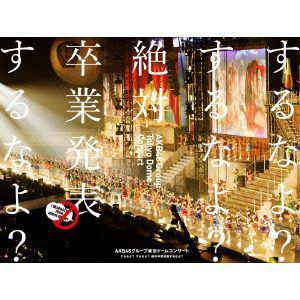 【DVD】AKB48グループ東京ドームコンサート~するなよ?するなよ?絶対卒業発表するなよ?~