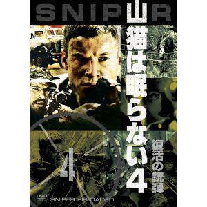 【DVD】 山猫は眠らない4 復活の銃弾