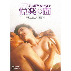 <DVD> イーストサイド・ワルツ 悦楽の園