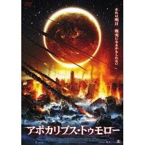 【DVD】 アポカリプス・トゥモロー