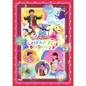 <DVD> NHKおかあさんといっしょ ファミリーコンサート しゃぼんだまじょとないないランド