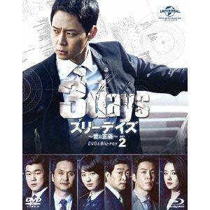 <BLU-R> スリーデイズ~愛と正義~DVD&Blu-ray SET2