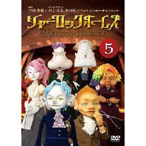 <DVD> シャーロック・ホームズ(5)