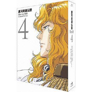<BLU-R> 銀河英雄伝説 Blu-ray BOX スタンダードエディション(4)