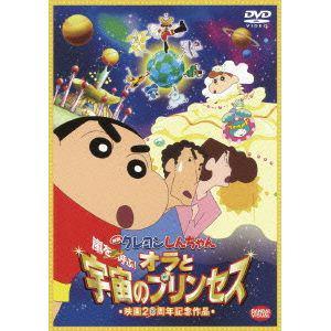 【DVD】映画 クレヨンしんちゃん 嵐を呼ぶ!オラと宇宙のプリンセス