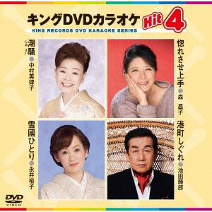 <DVD> 潮騒/恋椿/雪國ひとり/港町しぐれ
