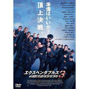 【DVD】 エクスペンダブルズ3 ワールドミッション