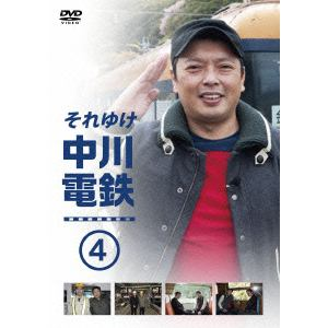 <DVD> それゆけ中川電鉄(4)