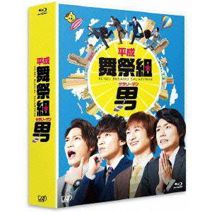 <BLU-R> 平成舞祭組男 Blu-ray BOX(初回限定生産豪華版)