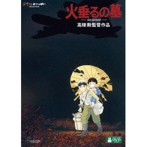 【DVD】火垂るの墓