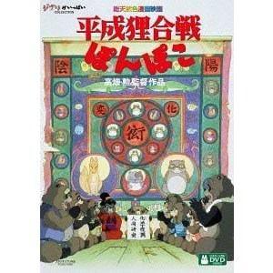 <DVD> 平成狸合戦ぽんぽこ