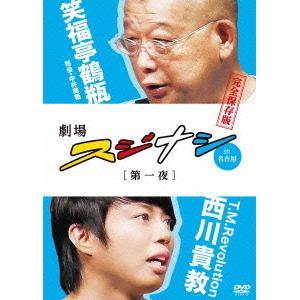 <DVD> 劇場スジナシin 名古屋 第一夜 T.M.Revolution 西川貴教 完全保存版