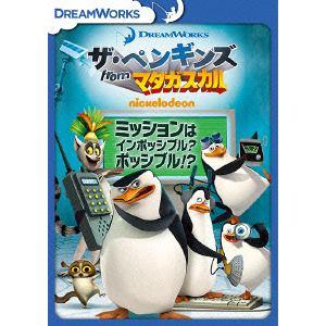 <DVD> ザ・ペンギンズ from マダガスカル ミッションはインポッシブル?ポッシブル!?