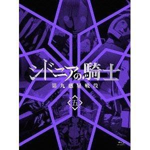 【BLU-R】 シドニアの騎士 第九惑星戦役 五(初回生産限定版)