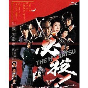 【BLU-R】必殺!THE HISSATSU