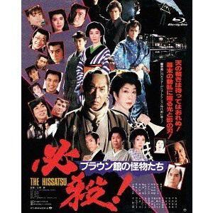 【BLU-R】あの頃映画 the BEST 松竹ブルーレイ・コレクション 必殺! ブラウン館の怪物たち