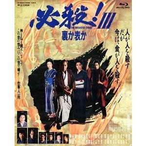【BLU-R】あの頃映画 the BEST 松竹ブルーレイ・コレクション 必殺!3 裏か表か