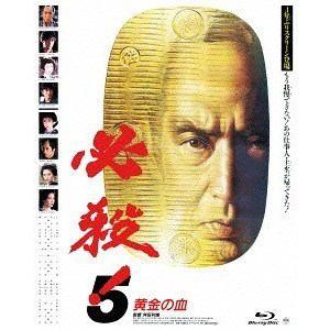 【BLU-R】あの頃映画 the BEST 松竹ブルーレイ・コレクション 必殺!5 黄金の血