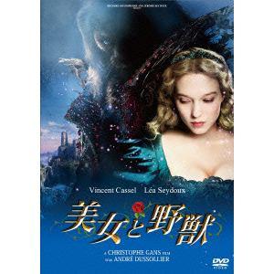 【DVD】 美女と野獣