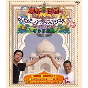 <BLU-R> 東野・岡村のプライベートでごめんなさい・・・ インドの旅 プレミアム完全版