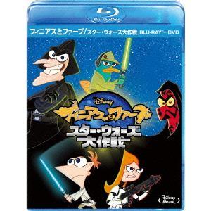【BLU-R】 フィニアスとファーブ/スター・ウォーズ大作戦 ブルーレイ+DVDセット