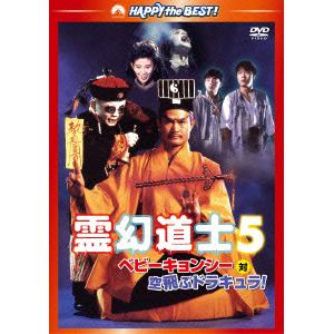 <DVD> 霊幻道士5/ベビーキョンシー対空飛ぶドラキュラ! デジタル・リマスター版