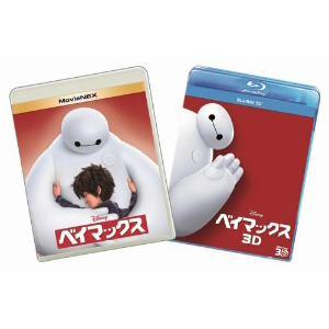 【BLU-R】ベイマックス MovieNEX ブルーレイ+DVDセットプラス3D
