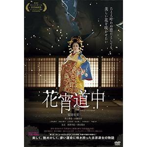 <DVD> 花宵道中