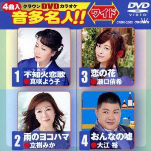【DVD】 不知火恋歌/雨のヨコハマ/恋の花/おんなの嘘