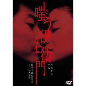 <DVD> 嗤う伊右衛門